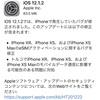 iOS12.1.2が配信開始 eSIMアクティベーションのバグ修正など