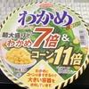 世間のやり過ぎなカップラーメン系を食べてみた~ペヤングマシマシキャベツ&わかめ7倍量のわかめラーメン