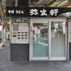 7月11日(木)我孫子駅の立ち食いそばと、神栖での取材。