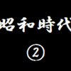 【ゴールデンカムイ】本編後の年表③【時系列】
