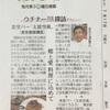 『琉球新報』掲載ありがとうございます♫