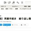 【79】「松橋事件」再審開始、各紙の社説
