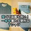 ユニクロ ドライカラーTシャツ|激安価格590円(セール390円)でコスパ良し