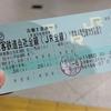 大阪~東京間の移動最安値1,185円! 青春18きっぷで大阪~東京を日帰り往復してみた。part1