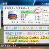 長崎クリムゾンジャッカル【その4】