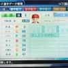 318.オリジナル選手 宮原健介選手(パワプロ2019)