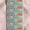 トリドール(3397)から優待が到着: 4000円分の食事券