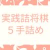実践詰将棋② 5手詰め