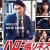 2017 7〜9月期 テレビドラマ展望②
