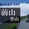 【2017年】人気の樽前山を登山!初心者にもオススメの登りやすい山です