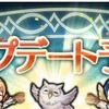 【FEH】2月のアップデート情報