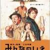 三谷幸喜監督の「みんなのいえ」を観た