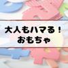 【おもちゃ】マツコの知らない世界で紹介!大人もハマる最新玩具まとめ(2/21)