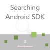 Android SDK内部のソースコードを読む際に役立つ(かもしれない)ツールやウェブサイト7選