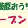 「ステイホーム応援!相模原おうち de シビックプライド」紹介します!!