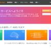 【AWS】初期導入のハマりポイント覚書(導入からJupterNotebookでリモート作業まで)