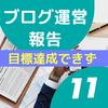【ブログ運営報告(2019年11月)】目標1.5万PV未達(読者数673人、月間10,551PV、合計127,489PV)