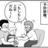 (0142話)注射禁止