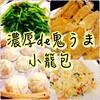 台北の「明月湯包」で小籠包を食らう!!濃厚激うま間違いなくおすすめだゾ。
