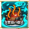 禁忌の獄「ちょうどいい♪ちょうどいい温泉だ!」2018/09/27 #モンスト