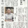 次の「長沼判決」へ世論を−元札幌地裁裁判長