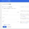 Google Cloud Platform上にContainer Clusterを作成する