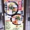 一乗寺 新進亭 白味噌ラーメン 昔から変わらぬ味に感謝!京都でこそ食べられる白味噌の旨さを引き出したラーメン