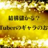 【番組1本100万円!?】VTuberのギャラのお話【あのVTuberっていくらで呼べるの?】