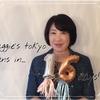 【マギーズとわたし#15】マギーズ東京事務局 鈴木和枝 編