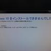 【リフレッシュP】Windows7から10へアップグレード