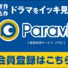 人気サービス『Paravi』の特徴・メリット〜解約方法まで徹底解説【画像付き】
