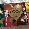 LOOK The 日本は色々な味が楽しめていい感じ!