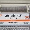 #637 東海道線(静岡地区) 駅の発車標・放送等更新