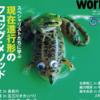 フロッグのバス釣りメソッドを開設「It's a FROG WORLD」発売!