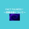 『FACT FULNESS』~恐怖本能について~