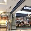 フレッシュ&ヘルシーがテーマのカフェレストラン「K Pro」by ケンタッキー。IT技術との連動に驚き!