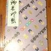 【作ってみた】みのぶまんじゅうの包み紙で御朱印帳を作りました【誰もやらないから】【楽しい】【世界に一つだけの】【御朱印帳】