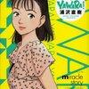 浦沢直樹「YAWARA!」は柔道×ラブコメの完璧な一本勝ちだった。