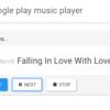 ネット接続できないオーディオを Google Play Music プレイヤーにするやつ書いた