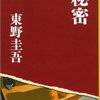 『秘密』東野圭吾/「最後の結末に必ず涙する」人生で一番泣いた小説