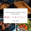 カフェ トスカ:港町 横濱のハイカラ料理を楽しむ!/横浜ベイホテル東急