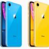「iPhone XR」どこで予約するとお得?カラーが可愛いので夫婦で購入を検討中
