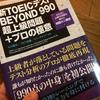 難易度最大!TOEIC BEYOND990超上級レビュー