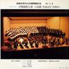 日本の市歌とオーケストラと音楽家に寄せて