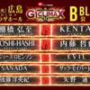 【新日本プロレス】 G1クライマックス30 10.6 広島大会初日 Bブロック