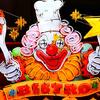 9月5日オープン浜松のビストロサーカスはインスタ映えだぞっ! #ビストロサーカス