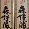 JAL国際線ビジネスクラスに乗って森伊蔵を購入しよう!