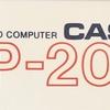 CASIO FP-200を引っ張り出してきた!