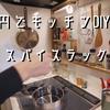 【キッチンDIY】1000円でスパイスラック