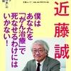近藤誠氏の嘘を明かす⑩ -北斗晶さんの乳がんと「本物のがん」-